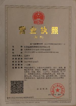 安徽鑫奢朗智能科技有限公司