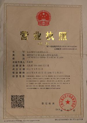 上海朗奢科技有限公司